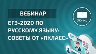 Вебинар «ЕГЭ-2020 по русскому языку: советы от «ЯКласс»