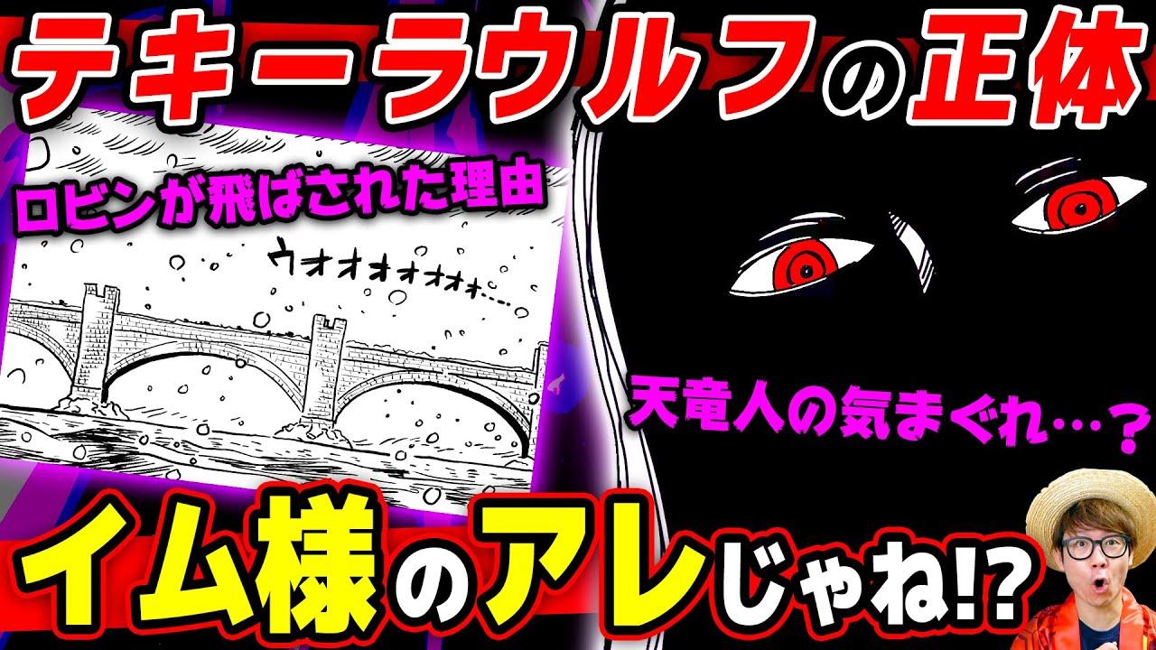 【ワンピース考察】巨大な橋テキーラウルフが完成しない理由とは?正体は○○の骨組み…?