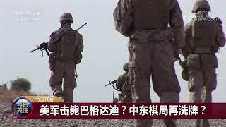 [今日关注]20191027预告片| CCTV中文国际