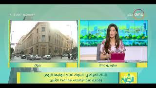 8 الصبح - البنك المركزي: البنوك تفتح أبوابها اليوم وإجازة عيد الأضحى تبدأ غدا الاثنين