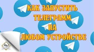Как запустить телеграмм на любом устройстве