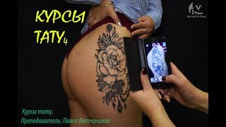 ПОПКИ с ТАТУИРОВКАМИ и их ДЕВУШКИ.  Курсы татуировки Екатеринбург  Школа тату в Екатеринбурге