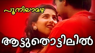Attuthottilil... | Super Hit Malayalam Movie | Poonilamazha [ HD ] | Video Song
