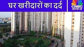 घर खरीदारों का दर्द | पहरेदार | CNBC Awaaz