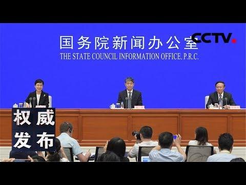 《权威发布》国新办举行《中国的核安全》白皮书发布会,介绍和解读白皮书有关情况并答记者问 20190903 | CCTV LIVE