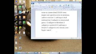 видео урок  что делать если не можешь зайти в контакт(мой канал http://www.youtube.com/user/dew133100?feature=mhee., 2012-11-07T13:32:32.000Z)