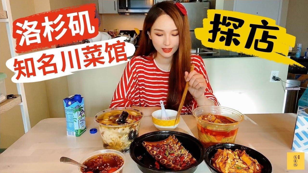 【LA觅食记】探店知名川菜馆,七里香酥骨,藤椒鱼,大嘴蛙……又辣又上头!