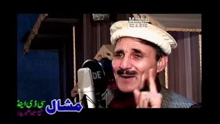 Download Pashto New Song 2016 - Gup Lagoma MP3 song and Music Video