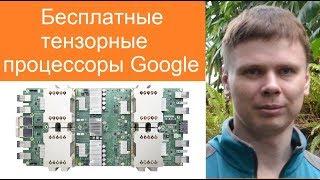Бесплатный тензорный процессор Google в облаке | Нейросети в Google Colab