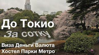 До Токио за сотку. Сколько стоит поездка в Японию?.(, 2017-06-18T16:03:23.000Z)