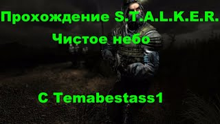 СТРИМ ПРОХОЖДЕНИЕ - S.T.A.L.K.E.R. Чистое небо #2 [10-00] 18+