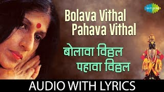 Bolava Vithal Pahava Vithal with lyrics   बोलावा विठ्ठल पहावा विठ्ठल Kishori Amonkar  Vitthal Bhajan