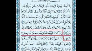 الشيخ سعود الشريم سورة نوح - Saoud Shuraim Sourat Nouh