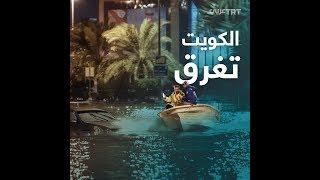 سيول تُغرق الكويت