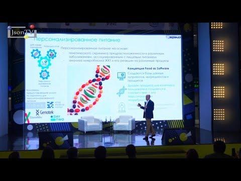 Открытые инновации - 2019. Андрей Зюзин, «ЭФКО Инновации». FoodTech: как технологии изменят нашу еду