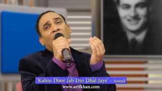 Kahin Door Jab Din Dhal Jaye - Anand