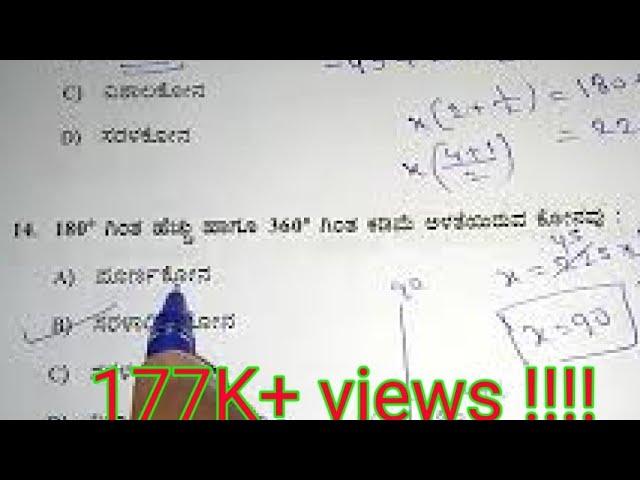 Karnataka TET Recruitment: Answer keys released