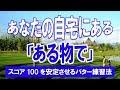 ゴルフスコア100を安定させるパター練習法【プロゴル】