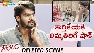 RX 100 Movie DELETED SCENE #2 | Kartikeya | Payal Rajput | Rao Ramesh | #RX100 | Shemaroo Telugu