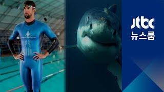 '수영황제' 펠프스 vs 상어, 세기의 수영 대결…승자는?