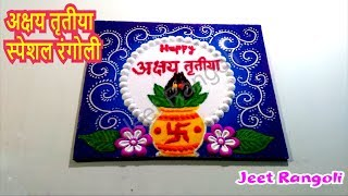 Akshay tritiya special rangoli design अक्षय तृतीया के लिये सुंदर रंगोली।