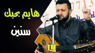 سلطان الطرب اليمني حمود السمه    هايم بحبك سنين .. ياذي نقشت الجبين    روعه وبتسجيل ممتاز