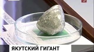 シベリアのヤクートで888カラットの巨大ダイヤが見つかりました。2012年...