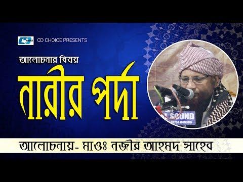 Narider Porda | NojirAhmed | Bangla Waz | islamic  Waz 2017 | Full HD