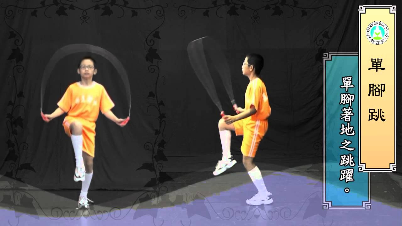 國民體育日跳繩操基本動作 03帶繩動作1 02單腳跳 02 - YouTube