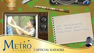 [Karaoke] จดหมายฉบับสุดท้าย - เฉลิมพล มาลาคำ