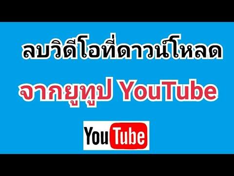 วิธีลบวีดีโอที่ดาวน์โหลดจากยูทูป YouTube