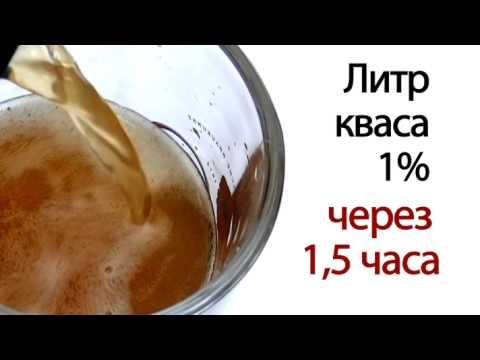 Ведро кефира — это ложка водки