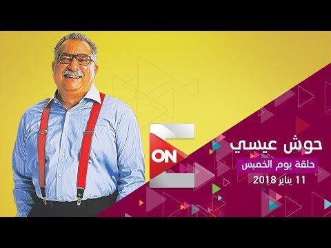حوش عيسى - الخميس 11 يناير 2018 .. الحلقة الكاملة