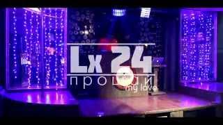 Lx24 - Прощай My Love