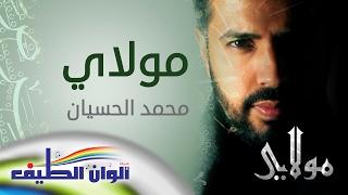 مولاي صلي وسلم - محمد الحسيان من البوم مولاي ||  Official Lyric Video - Mawlaya