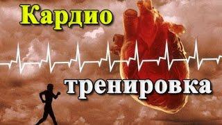 КАРДИО ТРЕНИРОВКА. Как правильно делать кардио