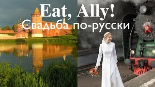 Eat, Ally! СВАДЬБА ПО-РУССКИ | Восточный экспресс? | Замок в Коломне