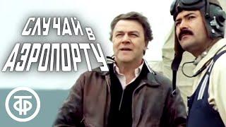 Случай в аэропорту (1987) Советский детектив