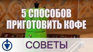 ТОП-5 способов приготовить кофе без кофеварки(, 2017-10-06T11:05:51.000Z)