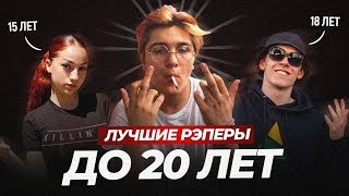 ЛУЧШИЕ РЭПЕРЫ ДО 20 ЛЕТ / BIG BABY TAPE, LIL PUMP, THRILL PILL, BHAD BHABIE