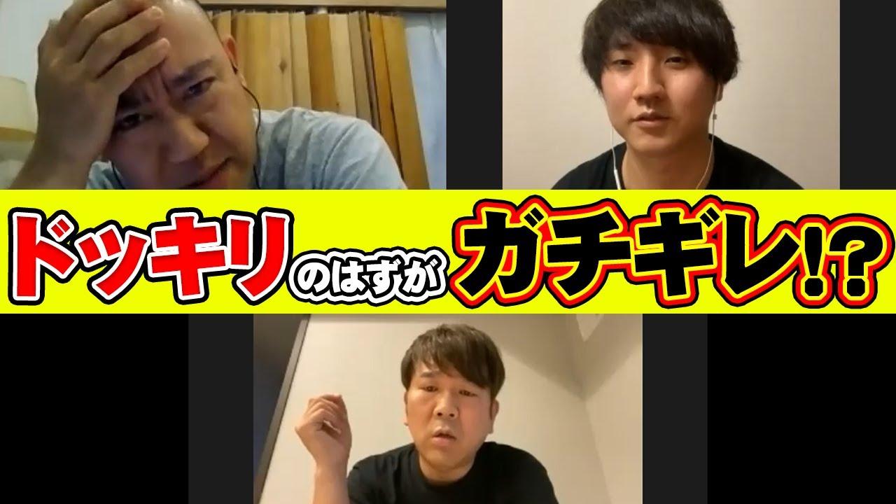 ナダルがFUJIWARA藤本さんの悪口を連発!先輩がキレてzoomから退出するドッキリをかけた結果、、、【コロチキ】