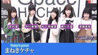 まねきケチャ☆ http://www.maneki-kecak.com/ 2015年8月8日にライブデビューをした5人組のアイドルユニット。 日本ツインテール協会プロデュース第2弾のアイドルとして ...