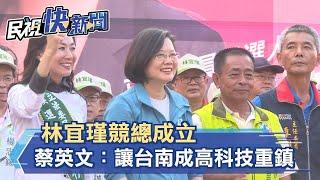 林宜瑾競總成立 蔡英文:讓台南成高科技重鎮-民視新聞