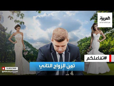 تفاعلكم | جدل في مصر..الحبس والغرامة عقوبة الزواج الثاني دون علم الأولى