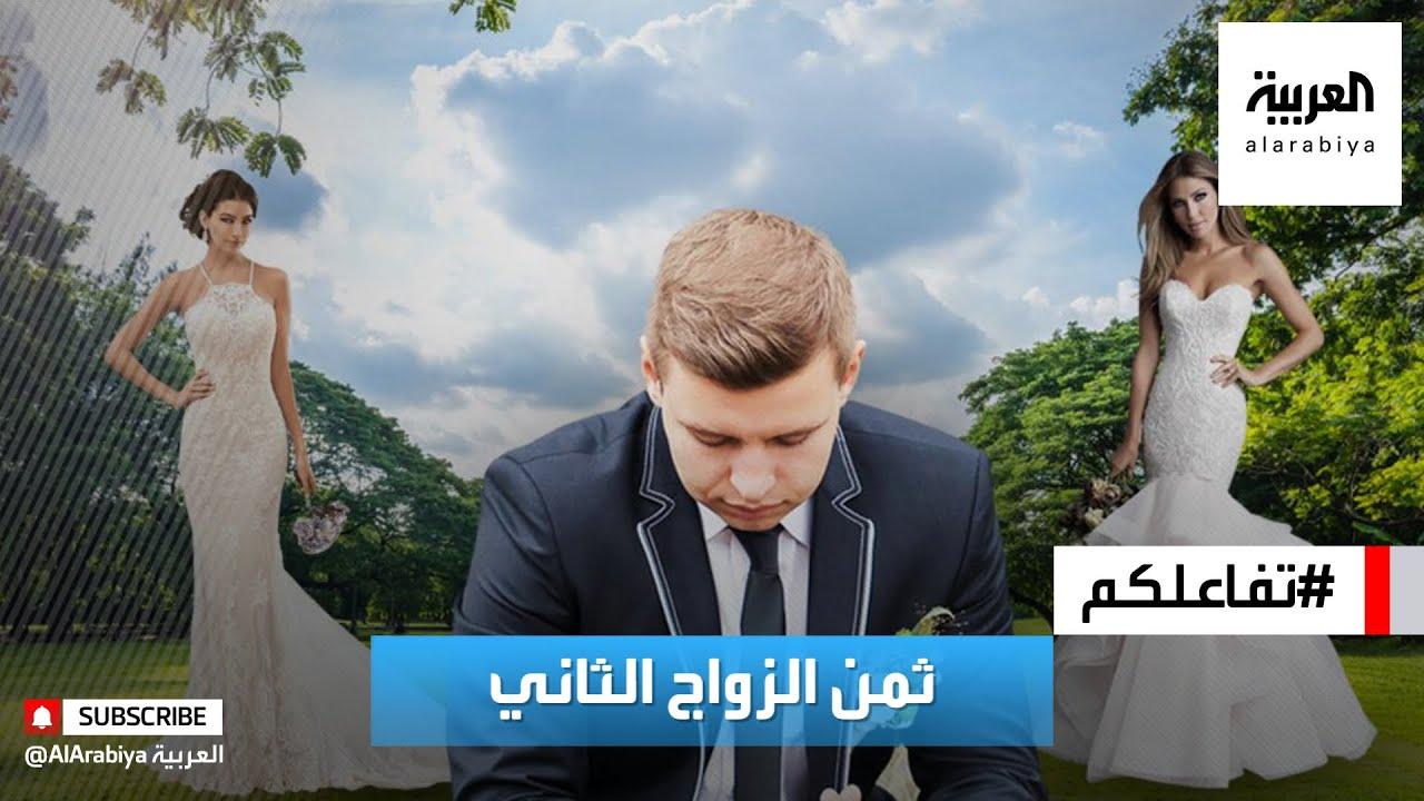 تفاعلكم | جدل في مصر..الحبس والغرامة عقوبة الزواج الثاني دون علم الأولى  - 18:00-2021 / 2 / 25