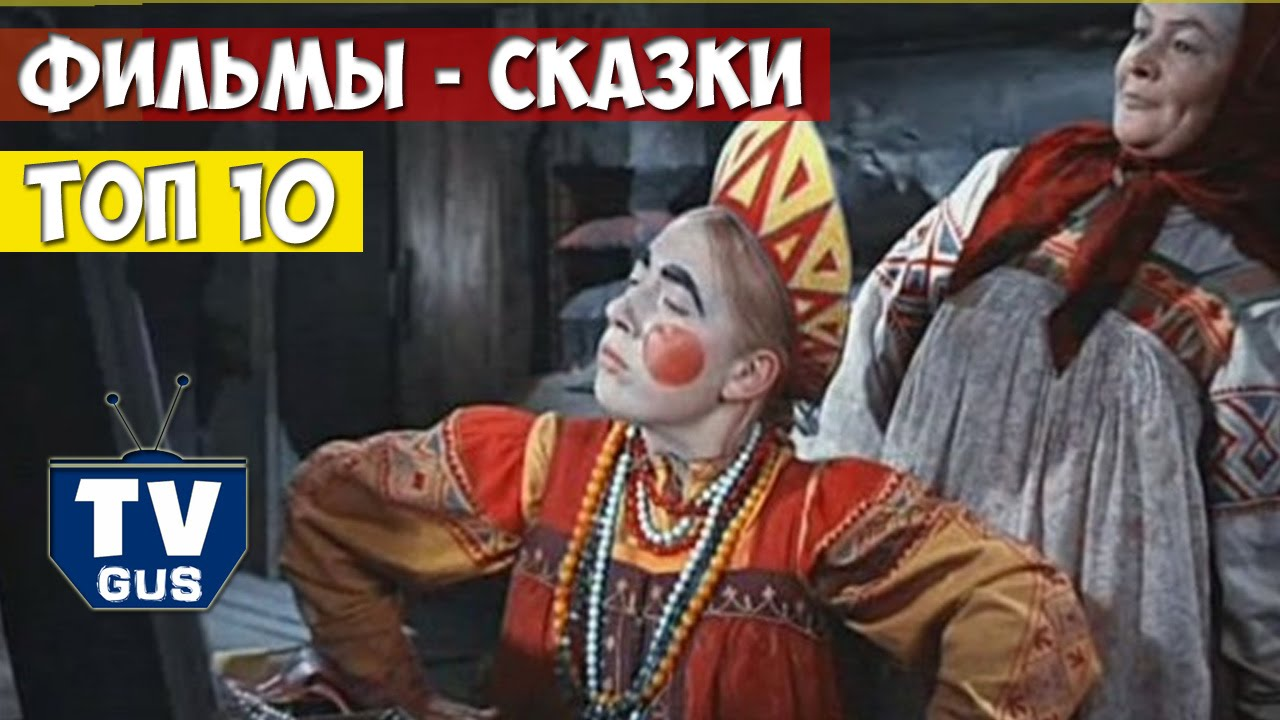 Список топ 10 на русском