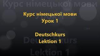 Deutschkurs Lektion 1 - Personen (Ukrainisch - Deutsch)