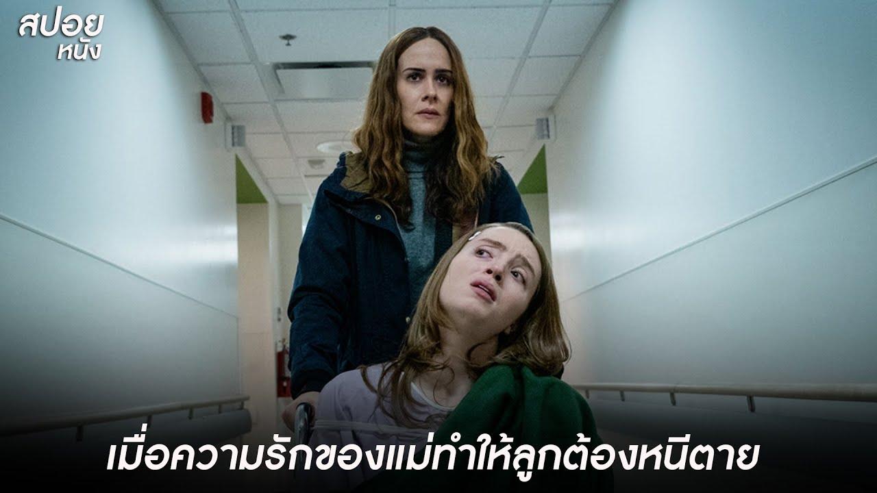 Download เมื่อลูกที่พิการต้องอยู่กับแม่อํามหิต | สปอยหนัง Run (2020)