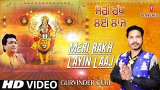 Meri Rakh Layin Laaj I GURVINDER GURI I Punjabi Devi Bhajan I Latest Full HD Video Song