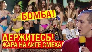 Колбасой ПО ГУБАМ РАЗРЫВ на сцене Лиги Смеха Приколы ДО СЛЁЗ